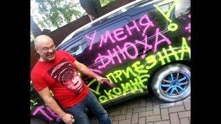 Вандализм над собственным автомобилем!