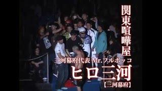 KRUNCH第3戦-Mrフルボッコ・ヒロ三河vs中冨