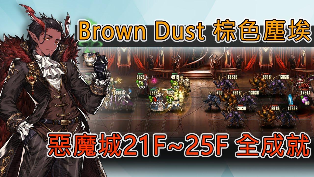 Brown Dust 棕色塵埃 惡魔城塔21F~25F 全成就 - YouTube