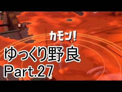 【Splatoon2】【サーモンラン】野良達人999勢のゆっくり野良解説動画Part.27!