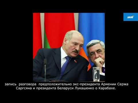 Разговор Сержа Саргсяна и  Лукашенко о Карабахе. Засекреченная ИНФОРМАЦИЯ