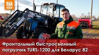 Фронтальный погрузчик TURS-1200 для трактора МТЗ 82 – обзор.