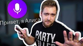 Скрытые функции Яндекс Алисы