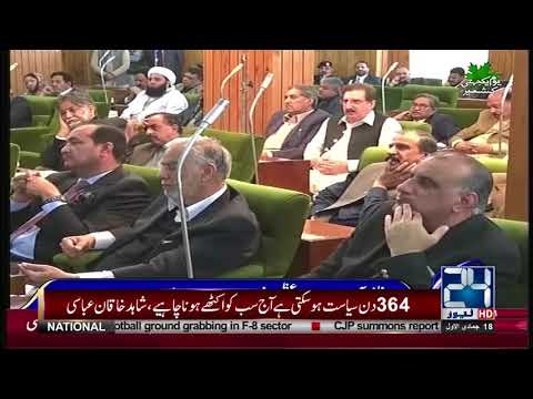 Prime Minister Shahid Khaqan Abbasi Addressing Session | 24 News HD