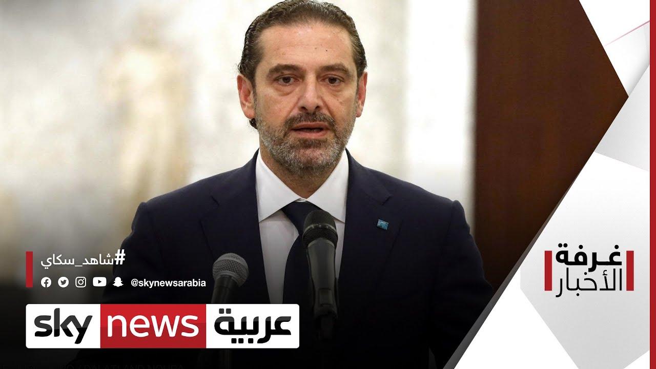 أزمة الحكومة في لبنان.. الحريري يلوح بالاعتذار عن التأليف |#غرفة_الأخبار  - نشر قبل 10 ساعة