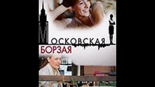 Московская борзая 9 серия, 10 серия, смотреть онлайн анонс  20 октября 2016 на канале Россия 1