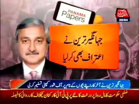 PTI leader Jahangir Tareen admits off shore business