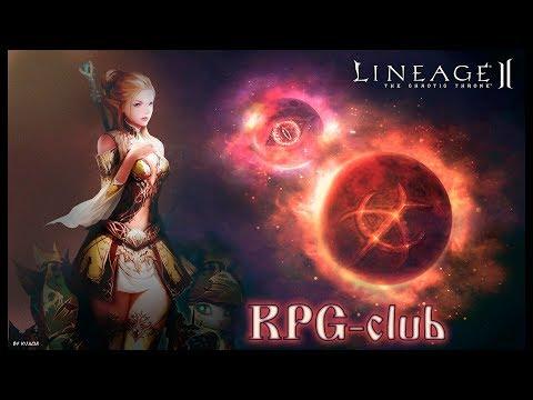 Lineage 2  L2 Л2  - Первые выходные на Cервере RPG-club - High Five X5