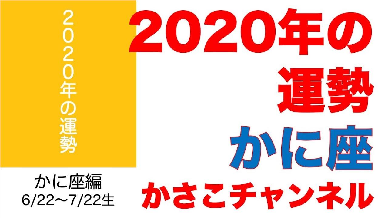 2020 ランキング の 今年 運勢