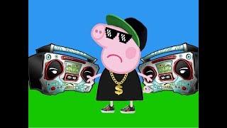 Любимый музон Свинки Пеппы RYTP ( Гиги за Шаги, Вишневая семерка)