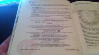 Обзор на учебник по географии 6 класс #1