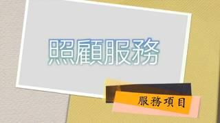 台南長照2.0影片-台語版