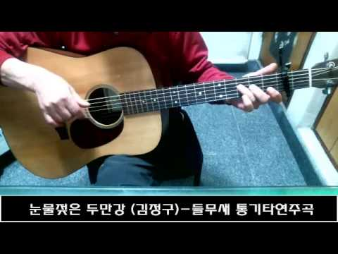 눈물젖은 두만강 (김정구)-들무새 통기타연주곡