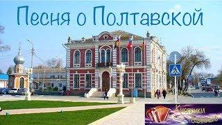Песня о Полтавской, Красноармейского района. Слайд-шоу.