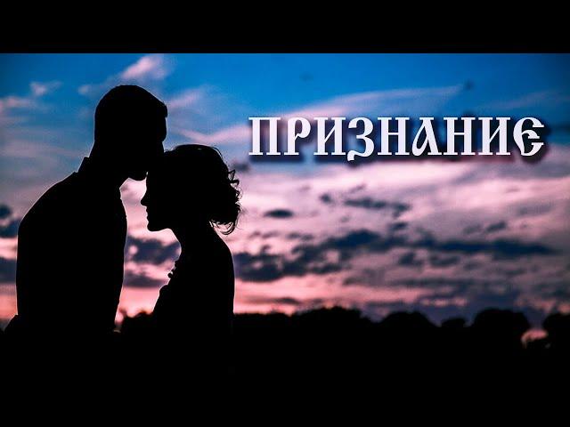 """Сергей Козловский - """"Признание""""."""