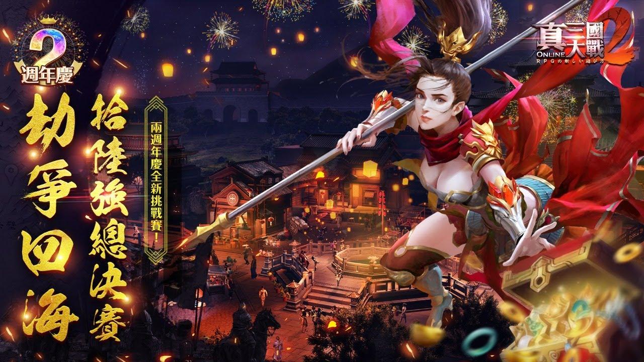 《真三國大戰2》2周年慶-劫爭四海 16強總決賽 - YouTube