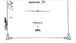 10 книг о Кавказе 18 век