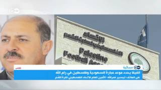الأمين العام للاتحاد الفلسطيني لكرة القدم: كنا نتمنى نقل مباراتنا مع السعودية إلى أرض محايدة