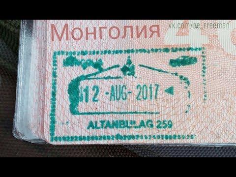 Блог о свободе. Монголия. Дархан. Улан Батор. Кража документов
