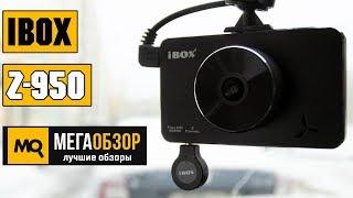 iBOX Z-950 обзор видеорегистратора