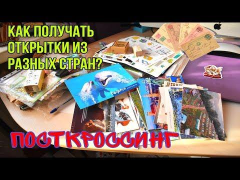 ПОСТКРОССИНГ - МОИ ОТКРЫТКИ/ как начать