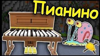 пианино в Майнкрафт! Видео-урок #Декор