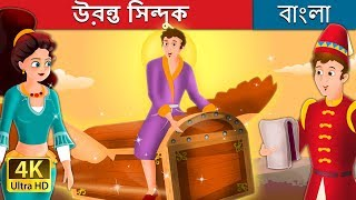 উরন্ত সিন্দুক | Flying Trunk in Bengali | Bangla Cartoon | Rupkothar Golpo | Bengali Fairy Tales