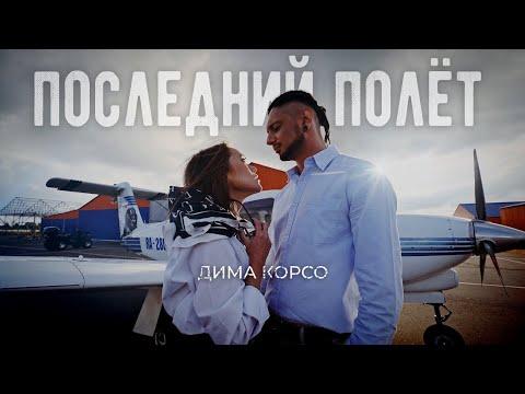 Смотреть клип Дима Корсо - Последний Полёт 2.0