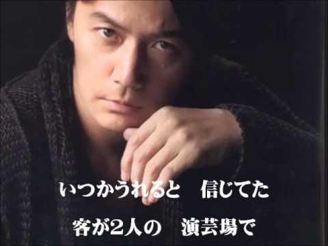 福山雅治 魂リク  『浅草キッド』(歌詞付) 2012.10.27