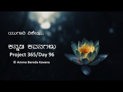 Kannada Kavanagalu - Project 365/Day 96
