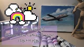 홍콩 4개 항공사 그리기 3탄 캐세이 드래곤 (드래곤에…