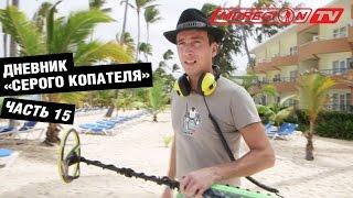 Доминикана. Пляжный коп / Поиск с Excalibur 2(Видео-дневник, который ведет один