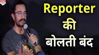 Age के सवाल पर Aamir Khan ने दिया ऐसा Reaction कि Reporter की हो गई बोलती बंद