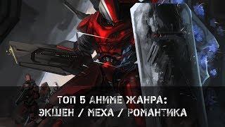 Топ 5 Аниме жанра: Экшен / Меха / Романтика [1080p60]
