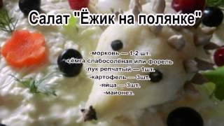 Рыбный салат рецепт.Салат Ёжик на полянке