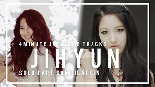 포미닛 남지현 (NAM JIHYUN) 솔로 파트(2010~2012) - Japanese Tracks