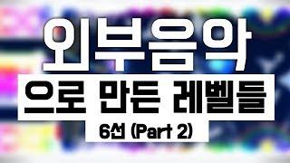 외부음악으로 만든 레벨들 6선! (part 2)   레벨모음집 [ 지오메트리 대시 ]