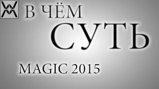 В чём суть - Magic 2015 - Duels of the Planeswalkers ?