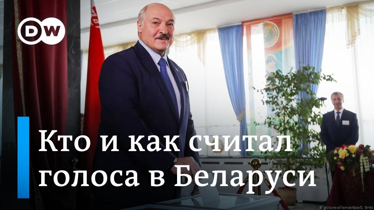 Бессменный Лукашенко? - Кто и как в Беларуси подсчитывал голоса