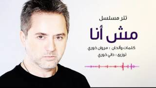 Marwan Khoury - Mesh Ana ٍSeries (EXCLUSIVE) - (مروان خوري - تتر مسلسل مش أنا (حصريا