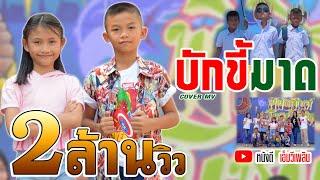 บักขี้มาด | จีเหลิน สายหมอบ [ COVER MV ] โดย น้องโปแกรม น้องหวาย