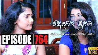 Deweni Inima | Episode 764 10th January 2020 Thumbnail