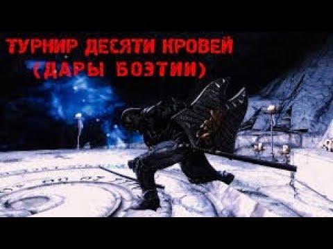 "The Elder Scrolls 5 Skyrim Special Edition Обзор на мод ""Турнир Десяти Кровей (Дары Боэтии)"""