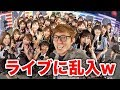 NMB48のライブに乱入してみたwww の動画、YouTube動画。