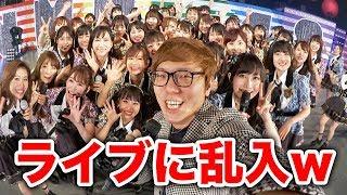 NMB48のライブに乱入してみたwww thumbnail