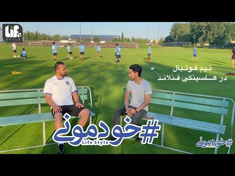 Interview with a Football team in Helsinki / مصاحبه باتیم فوتبال فارسی زبانان درهلسینکی - فنلاند