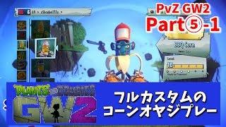 【PvZ GW2 ⑤-1】フルカスタムのコーンオヤジでプレー! 【プラントvsゾンビ】