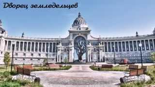 Достопримечательности Казани(Слайд-шоу