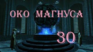 The Elder Scrolls V Skyrim. Часть 30. Око Магнуса (The Eye of Magnus)