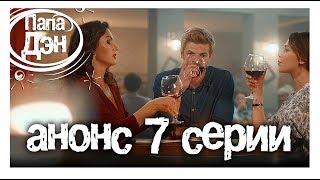ПАПА ДЭН. Анонс 7 серии. Сериал 2017